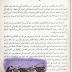 تحضير نص من تقاليدنا لغة عربية للسنة الخامسة ابتدائي الجيل الثاني