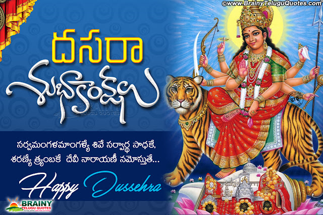 dasara greetings in telugu, whats app sharing Dasara festival quotes greetings in telugu
