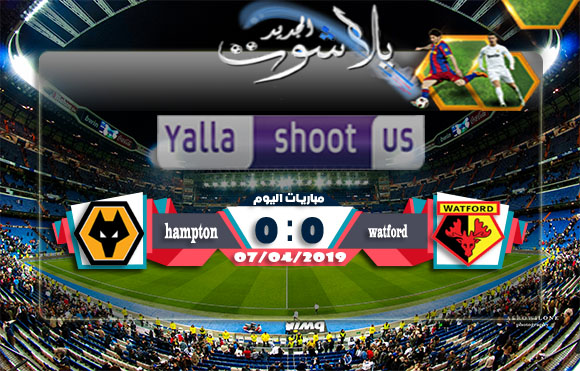 اهداف مباراة واتفورد ووولفرهامبتون  بتاريخ 07-04-2019 كأس الإتحاد الإنجليزي