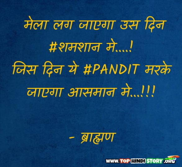 Brahman Pandit Status in hindi