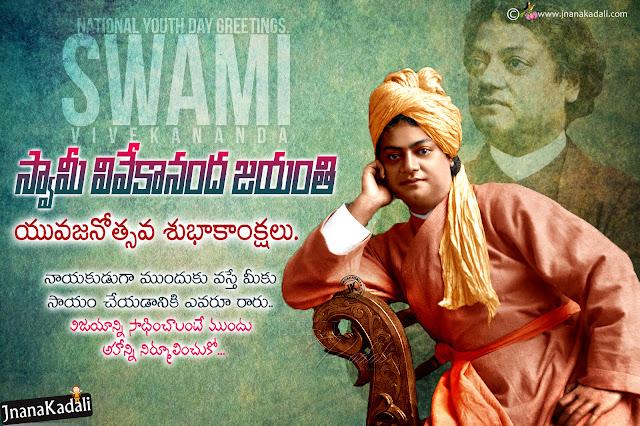 telugu vivekananda jayanthi greetings, 2018 swami vivekananda jayanthi hd wallpapers Greetings in Telugu
