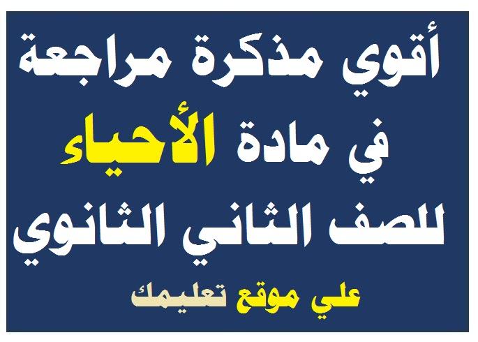 مذكرة شرح ومراجعة الأحياء للصف الثاني الثانوي الترم الأول والثاني 2019
