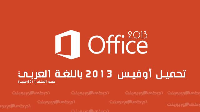 تحميل-أوفيس-2013-باللغة-العربية-عربي