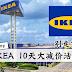IKEA 10天大减价活动!不去逛就走宝了哦~