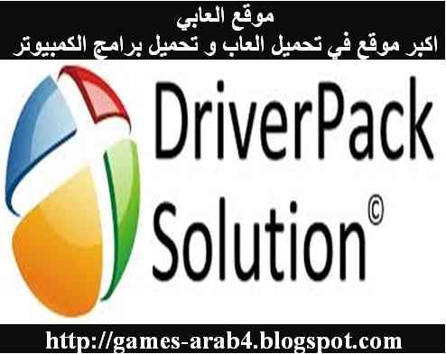تحميل اسطوانة التعريفات درايفر باك سوليوشن download driver pack solution free برابط واحد مباشر مضغوطة