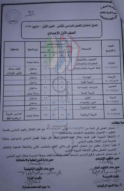 جدول امتحانات الصف الأول الاعدادى 2017 الترم الثاني محافظة المنوفية