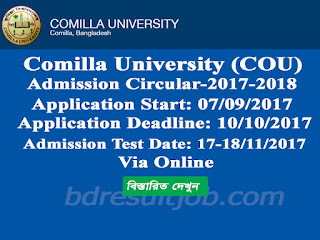 Comilla University (COU) Admission Circular Admission 2017-2018