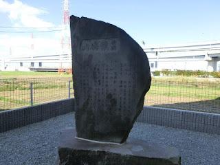 懐嶋山の碑