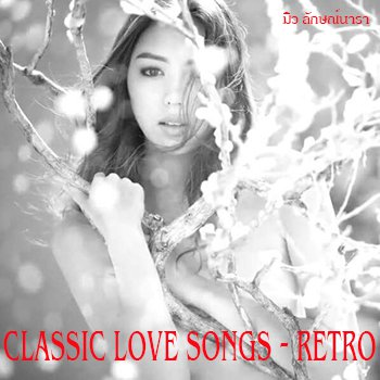Download [Mp3]-[Hit Songs] รวมเพลงไทยในยุคเก๋าๆ CLASSIC LOVE SONGS – RETRO 4shared By Pleng-mun.com