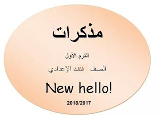 تحميل منهج الصف الثالث الاعدادي لغة انجليزية 2018 وورد مذكرات ومراجعات