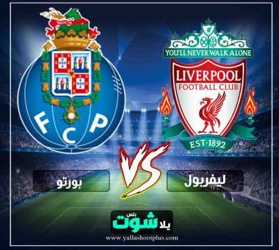 مشاهدة مباراة ليفربول وبورتو بث مباشر اليوم 17-4-2019 في دوري ابطال اوروبا