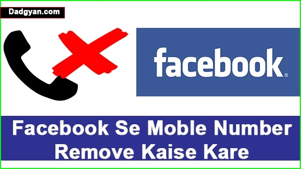 Facebook Se Mobile No Kaise Hataye