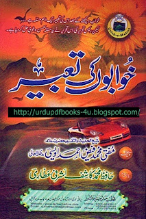 Khwabon Ki Tabeer  madni pdf book