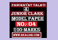 Panchayat Talati & Jr. Clark 100 Marks Model Paper No.4 free Download