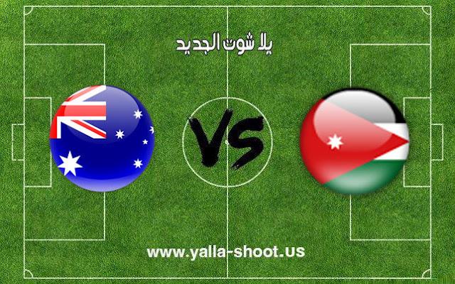 اهداف مباراة منتخب الاردن واستراليا اليوم 06-01-2019 كأس آسيا 2019