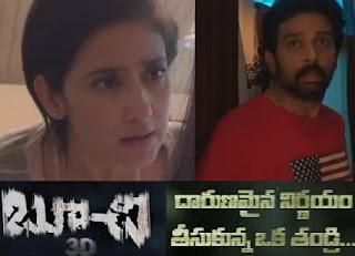 RGV's Boochi 3D Telugu Theatrical HD Trailer