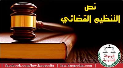 نص التنظيم القضائي