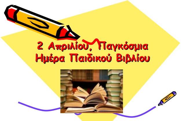 Εκδήλωση για την Παγκόσμια Ημέρα Παιδικού Βιβλίου