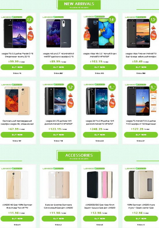 l4 LEAGOO 's 1st Anniversary celebrations kick Off! As much as 50% bargain! Technology