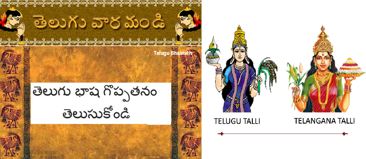 history-of-telugu-language