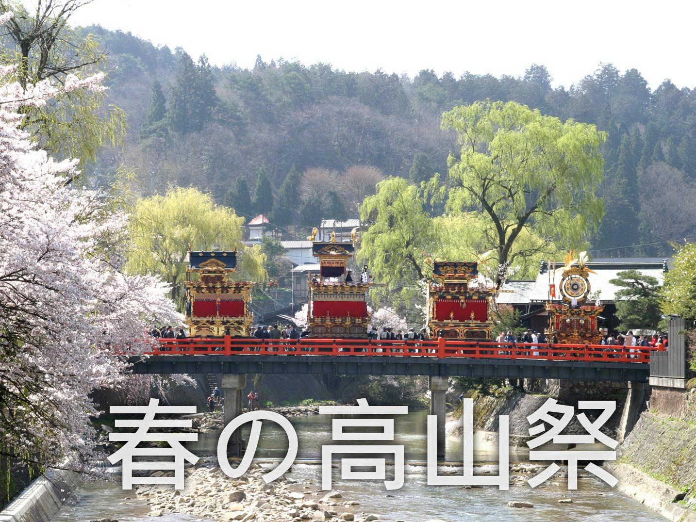 「岐阜縣高山祭」的圖片搜尋結果