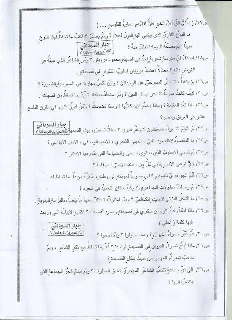 مرشحات اللغة العربية للصف السادس الأعدادي للأستاذ جبار السوداني 2017