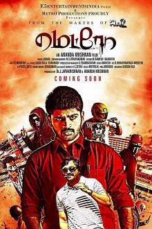 Metro Tamil Movie Review