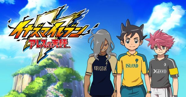 Inazuma Eleven : Ares No Tenbin Revealed !! Characters Unveiled So