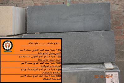 اسعار الرخام الاسود اسعار الجرانيت الاسود مصنع الكوبرا للرخام