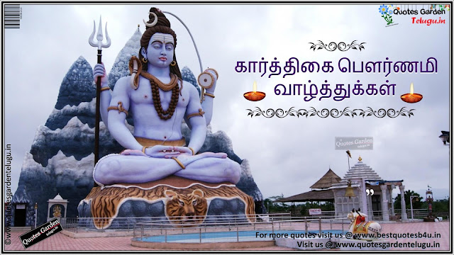 karthigai pournami 2015 Greetings Quotes in Tamil