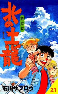 [Manga] 北の土龍 第01-21巻 [Kita no Mogura v01-21] Raw Download