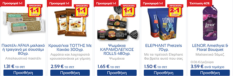 Online Supermarket Kritikos-Easy - 3