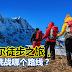 尼泊尔徒步之旅,你敢挑战哪个路线?