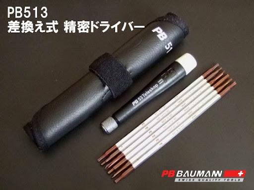 PB BAUMANN PB513 差替え式 精密ドライバー