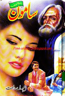Band Ankhain novel by ma rahat