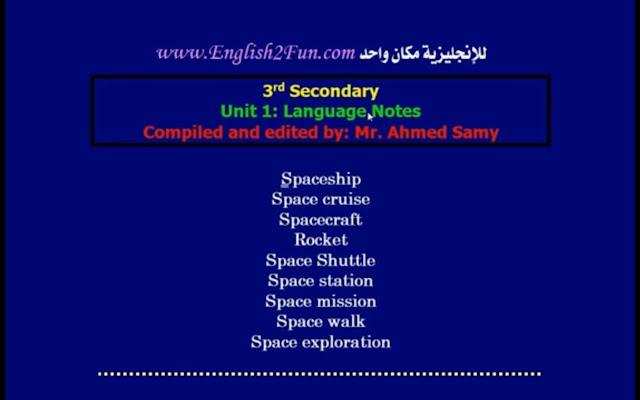 شرح شبكة اللغة الانجليزية ثانوية عامة 2017 - مستر أحمد سامي
