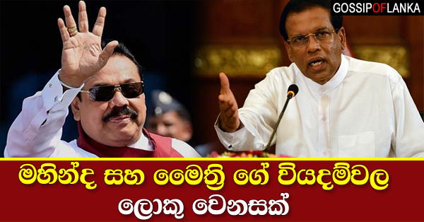 Maithripala Sirisena saves Rs. 1476 million on expenditure which amount Mahinda wasted ruthlessly