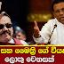 Maithripala Sirisena saves Rs. 1476 million on expenditure which amount Mahinda wasted ruthlessly