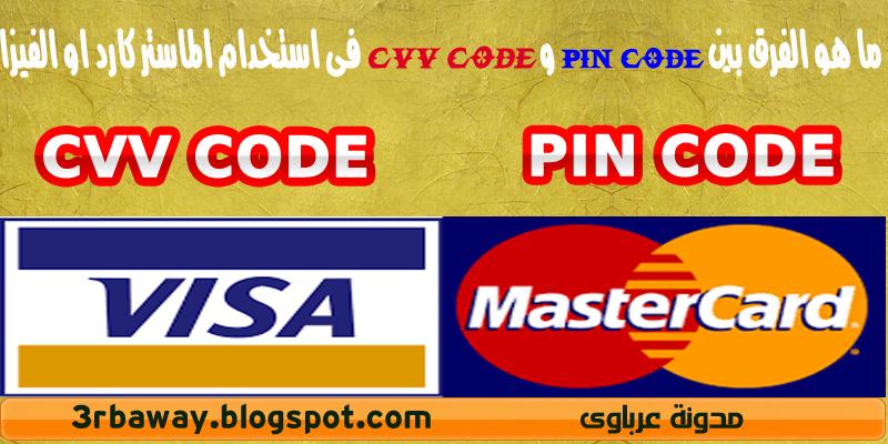 ما هو الفرق بين pin code و cvv code فى استخدام الماستر كارد او الفيزا