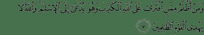 Surat Ash-Shaff Ayat 7
