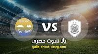 موعد مباراة السد القطري وهينجين سبورت اليوم الاربعاء بتاريخ 11-12-2019 كأس العالم للأندية