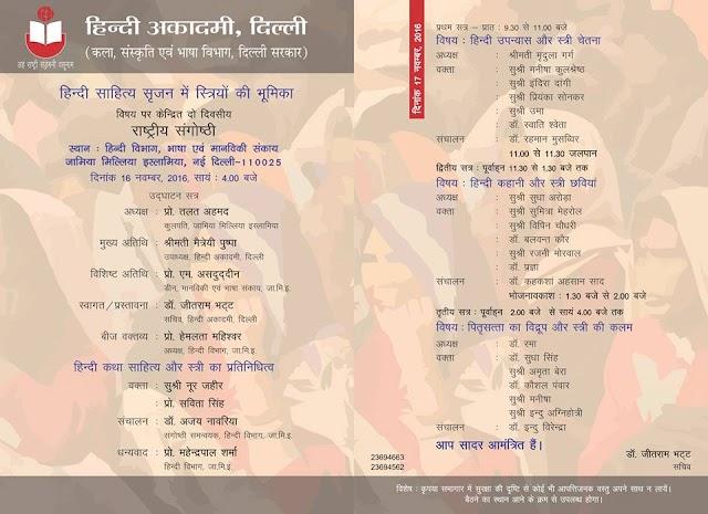 हिन्दी साहित्य सृजन में स्त्रियों की भूमिका विषय पर केन्द्रित दो दिवसीय राष्ट्रीय संगोष्ठी
