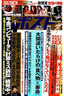 [雑誌] 週刊ポスト 2016年11月11日号 [Shukan Post 2016 11 11], manga, download, free