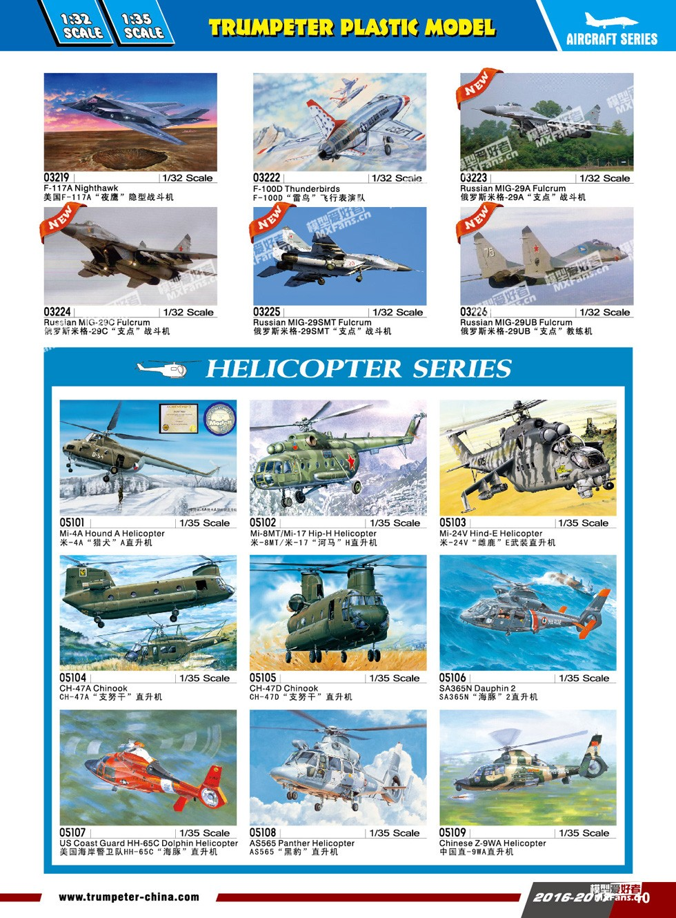 The Modelling News: Trumpeter catalogue 2016-2017 Let's see