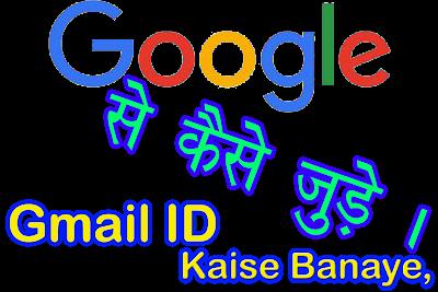 Google se kaise jude