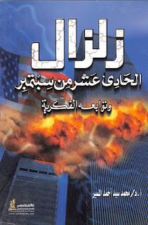 حمل كتاب زلزال الحادي عشر من سبتمبر وتوابعه الفكرية - محمد سيد أحمد المسير