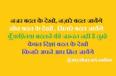 disha mil jayegi inspirational shayari on life
