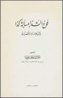 تحميل كتاب فوح الشذا بمسألة كذا pdf ابن هشام الأنصاري