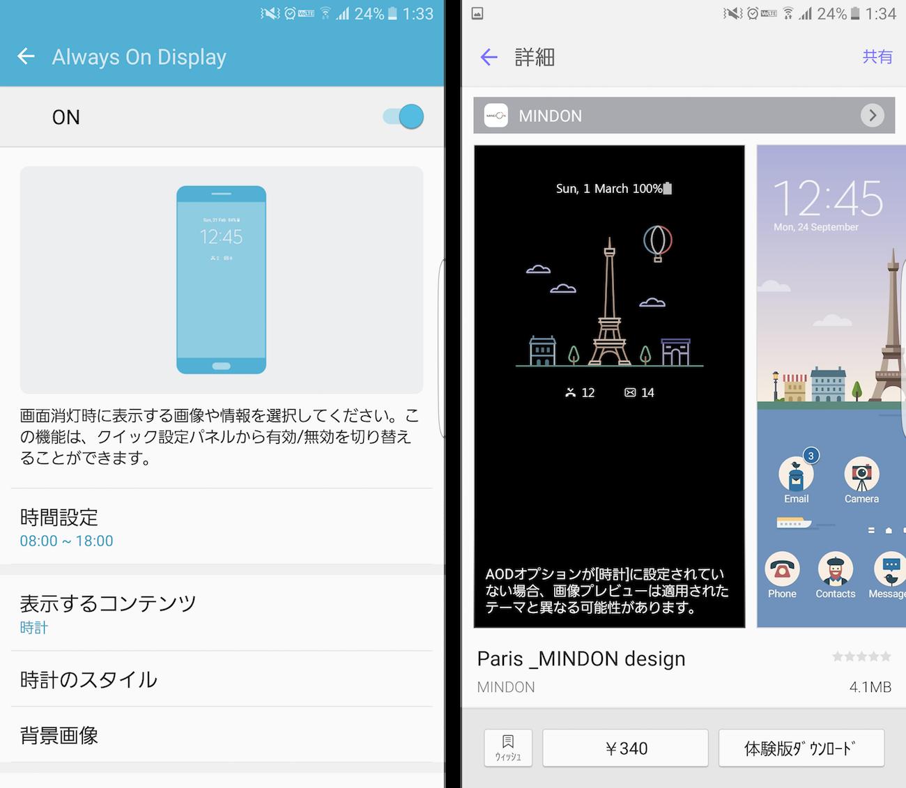 Galaxy S7 Edge S Tips 使ってるうちに気づいた5つの便利機能 Mdperia