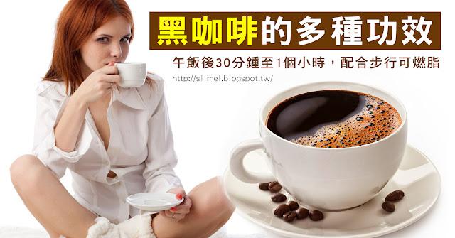喝咖啡瘦身的最佳時間是午飯後30分鍾至1個小時內及下班前,品嘗一杯濃郁的不加糖的黑咖啡,並配合步行,可促進脂肪燃燒。